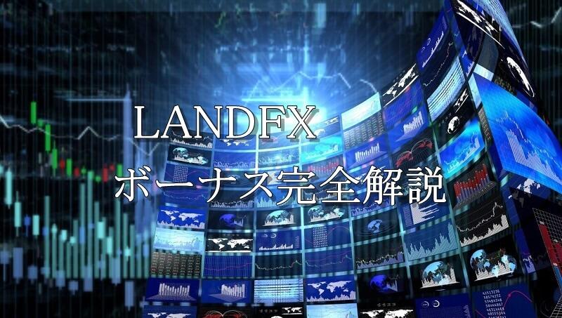 LANDFXのボーナス鬼まとめ!DLCボーナス口座の150%ボーナスが今熱い【最新版】