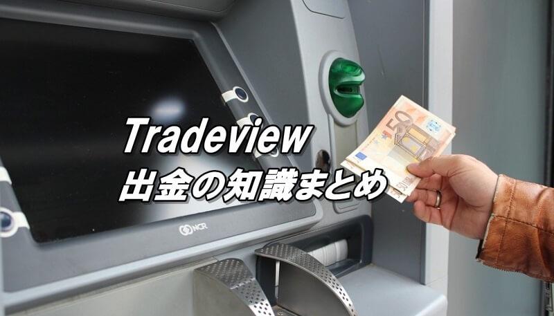 トレードビューの出金方法、出金手数料、出金にかかる時間