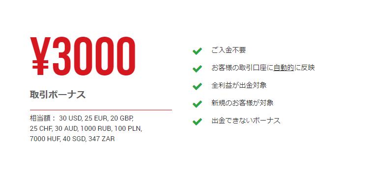 XMは常時3,000円の口座開設ボーナスがもらえる