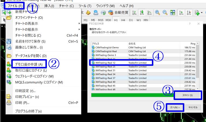 XMのサーバーがない場合は「デモ口座の申請」からサーバーをスキャンする