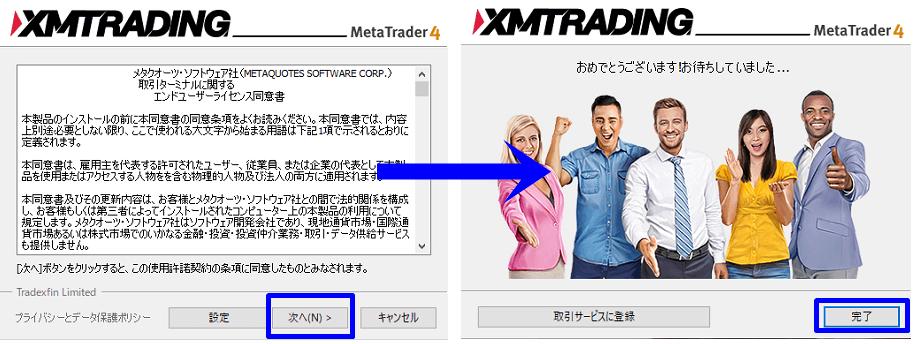 XMのMT4をPCにインストールする手順
