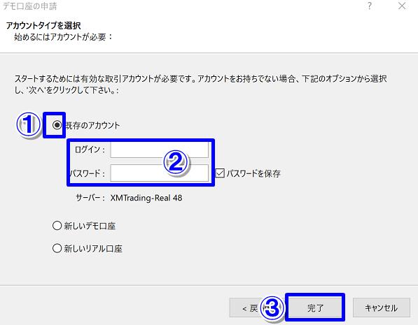 XMのMT4(PC)にログインする手順