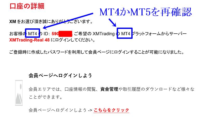XMのMT4とMT5を確認してみる