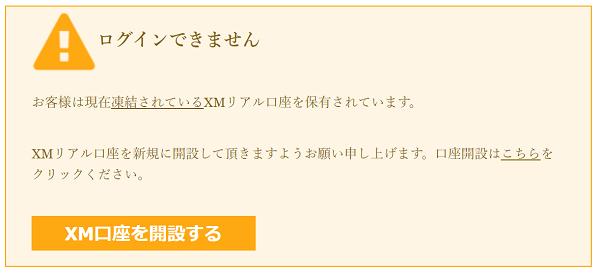 XMの口座が凍結されていてMT4にログインできないケース