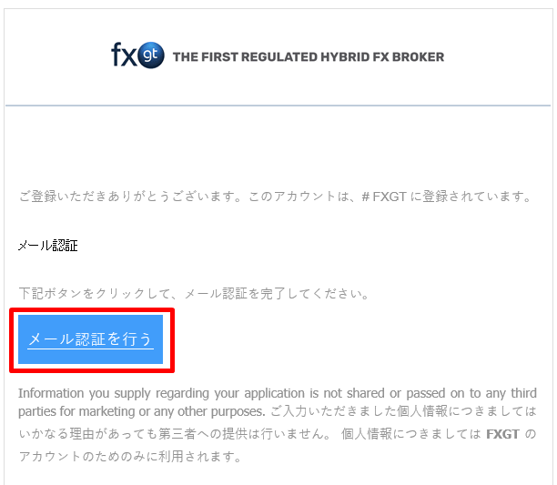 FXGTのアカウント登録(メール認証)