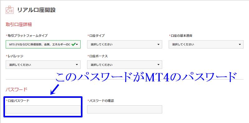 XMのMT4にログインするパスワードとは口座開設時に入力したパスワードのこと