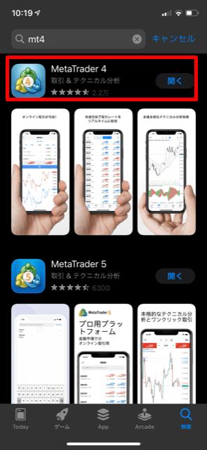 XMのMT4スマホアプリをインストールする方法