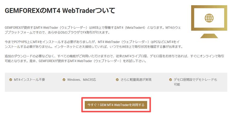 GEMFOREXのウェブトレーダーの使い方