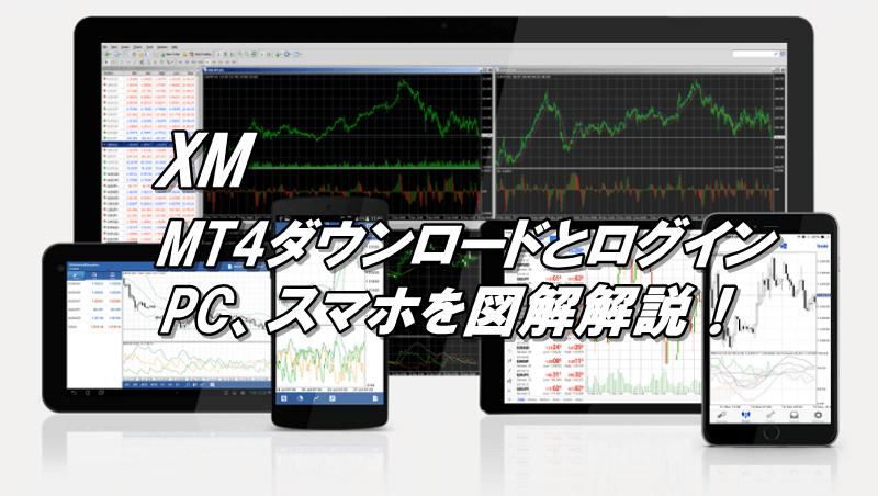 XMのMT4(スマホ、PC)のログイン方法、ダウンロード、インストール方法、ログインできない時の対処法
