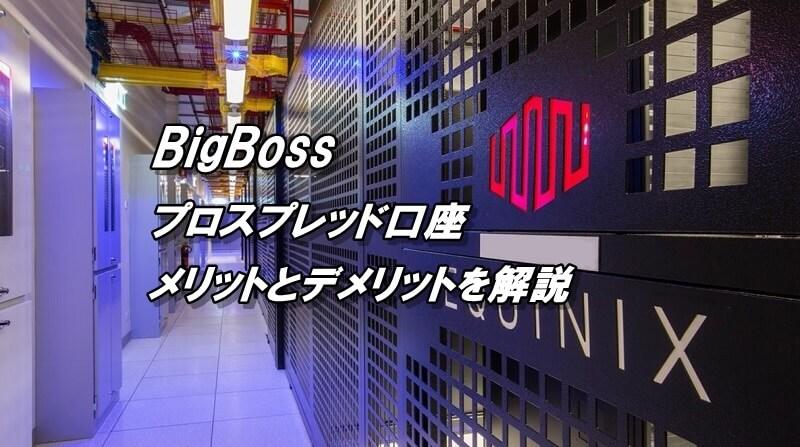 BigBossプロスプレッド口座、7つの強みと3つの弱みを徹底解説!