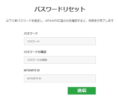 XMのパスワードをリセットする