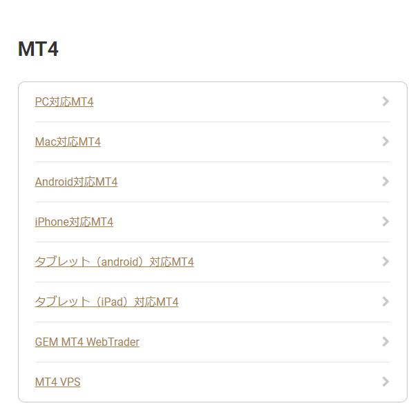 GEMFOREXのMT4ダウンロードページ