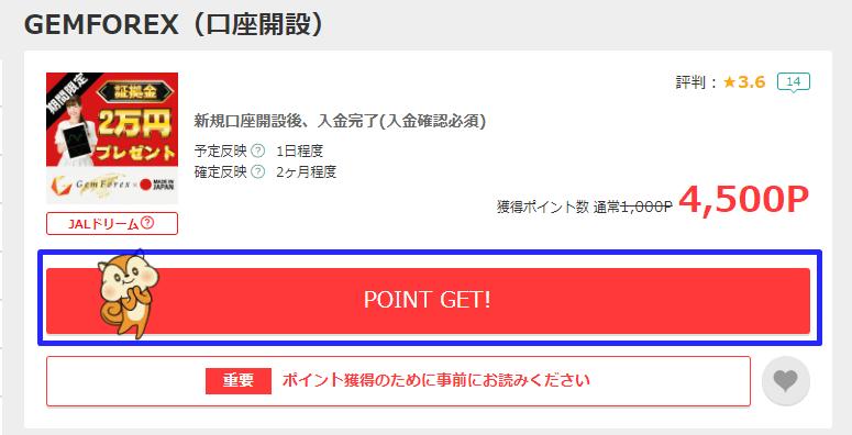 GEMFOREXのポイント獲得条件を確認したら「ポイントゲット」をクリック