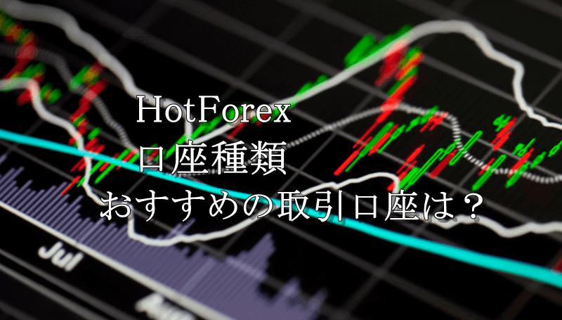 HotForexの口座種類を徹底解説!最も利用価値が高い口座タイプは?