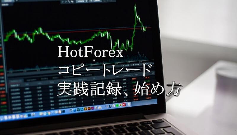 HotForexのコピートレード実績、始め方、稼ぐコツを徹底解説!