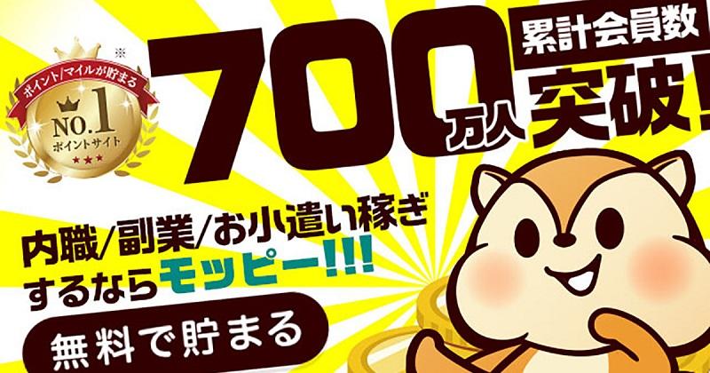 GEMFOREXはポイントサイトモッピーを使えば4500円がもらえる
