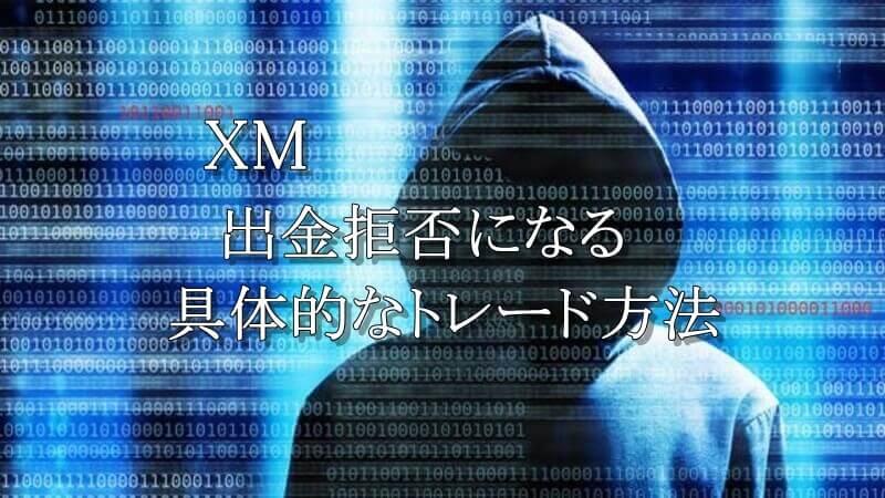 XMで出金拒否になる4つの禁止事項を具体的に解説!