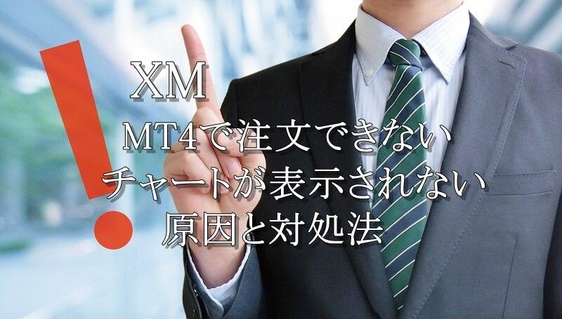XMのMT4で注文(発注)できない、チャートが表示されない時の対処法