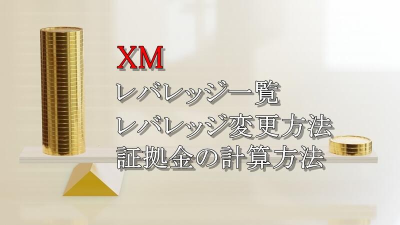 XMのレバレッジ一覧、レバレッジ変更方法、証拠金の計算方法を解説
