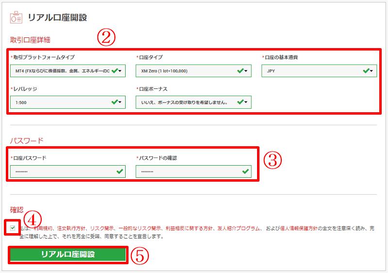 XM追加口座作り方(追加口座開設方法)