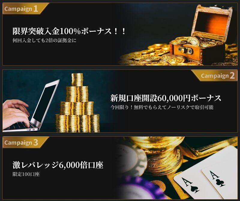 新生is6com(is6FX)のボーナスキャンペーン