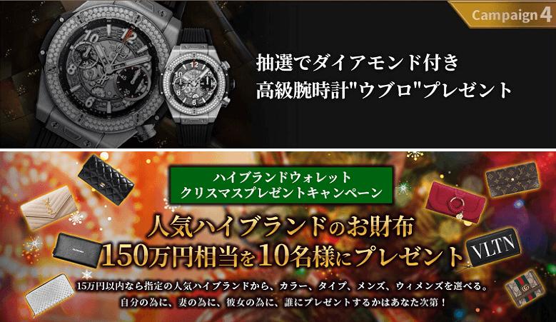 is6FXの時計やブランド財布のプレゼント