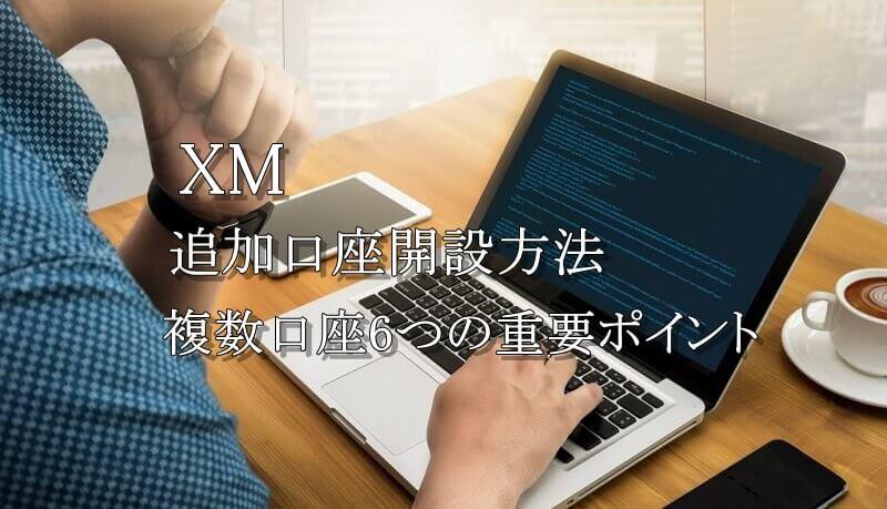 XMの追加口座開設方法と複数口座の知っておくべき6つの重要事項