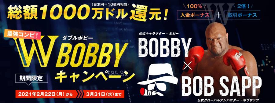 BigBossのWボビーキャンペーン(W BOBBY)