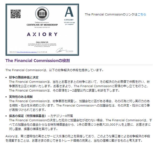 アキシオリーは投資家との紛争があった場合に備えて、仲裁機関へ登録している