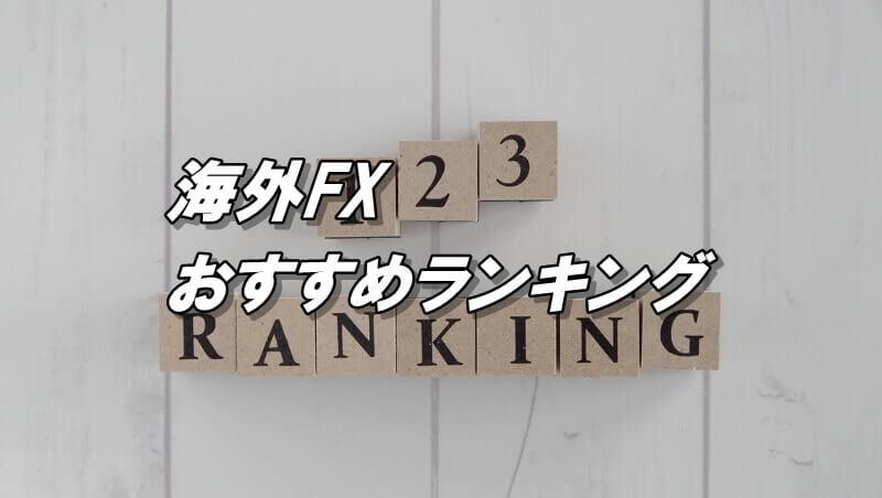 海外FXおすすめランキング【2021年】実際の利用経験から格付け