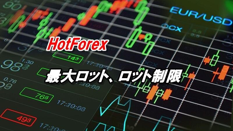 HotForexの1ロットとは?ロット制限、最大ロット、最小ロットを解説