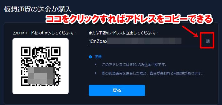 クリプトGTに仮想通貨の入金をするやり方