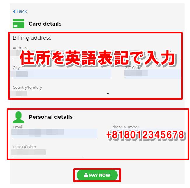 クリプトGTのカード入金(仮想通貨購入)のやり方