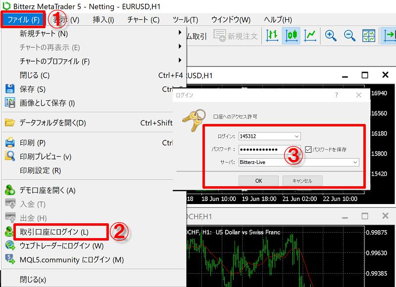 ビッターズのMT5にログインをする(PCのログイン方法)
