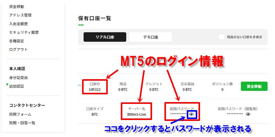 ビッターズのMT5にログインするための、サーバーやパスワード