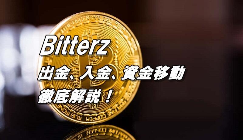 ビッターズ(Bitterz)の出金、入金、資金移動を詳しく解説