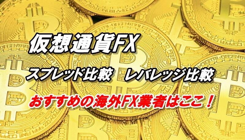 仮想通貨FXにおすすめの海外FX業者【スプレッド、レバレッジ比較】