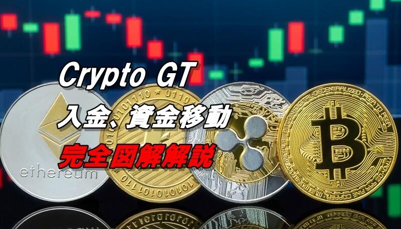 クリプトGT(CryptoGT)の入金方法、資金移動を完全図解解説!