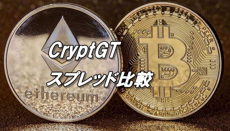 クリプトGTのスプレッド徹底比較!仮想通貨FX、為替通貨ペアのスプレッドを動画で検証!