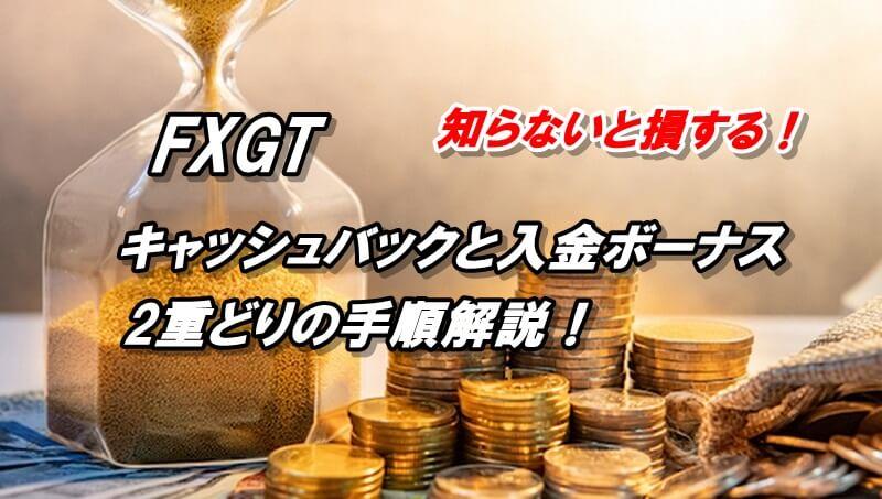 FXGTはキャッシュバック(リベート)と入金ボーナスの2重どりができるって知ってた!?