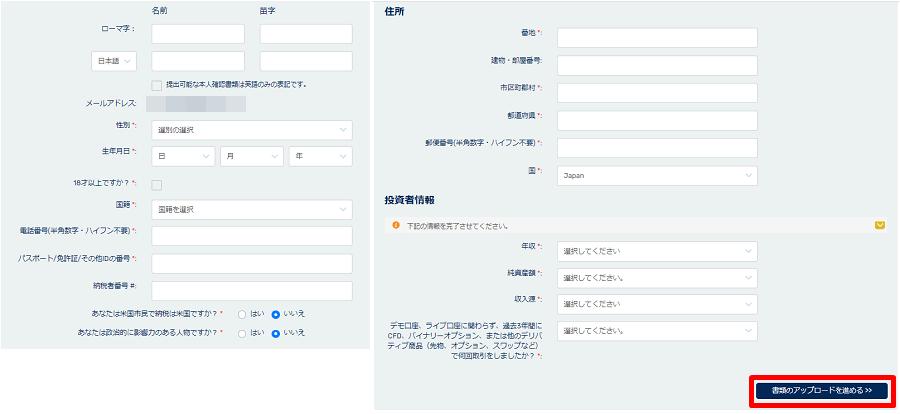 FXGTのアカウント認証、個人情報の入力