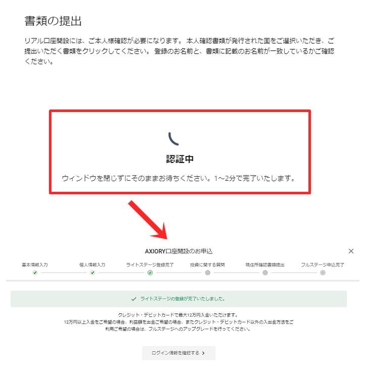 アキシオリーのリアル口座開設(ライトステージの本人確認書類は自動認証)