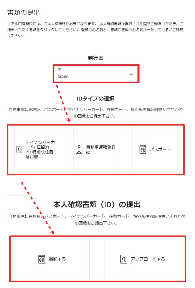 アキシオリーの口座開設(身分証明書のアップロード)ライトステージ