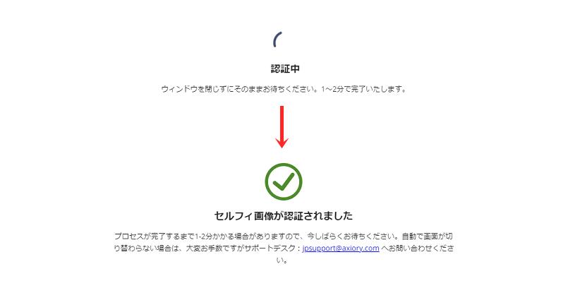 アキシオリーの口座開設方法(フルステージの登録)セルフィーは自動認証される