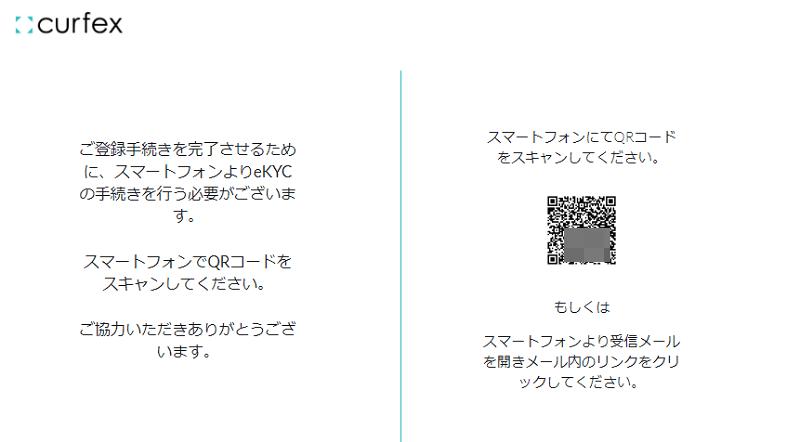 カーフェックスのアカウント登録方法