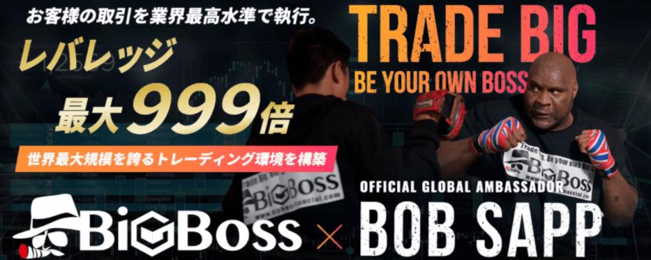 海外FX業者BigBossのボーナス