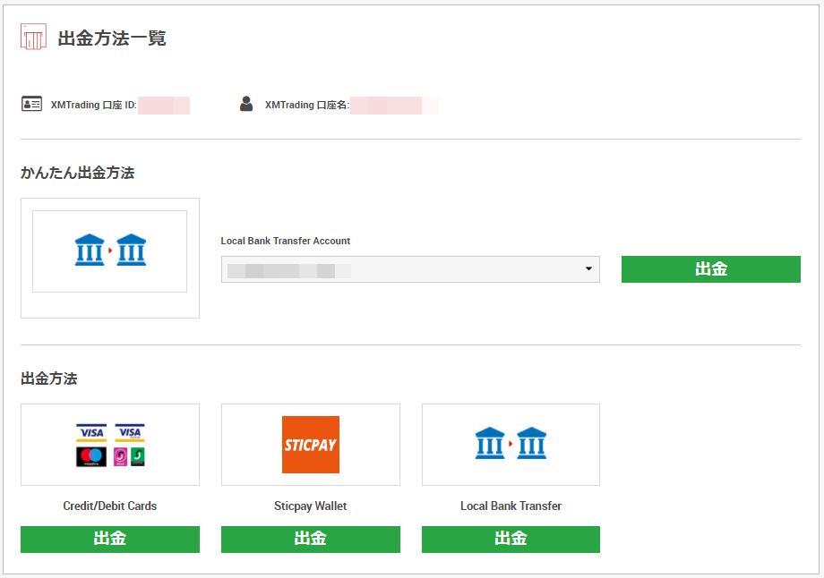 XMの出金方法(銀行送金による出金方法、やり方)