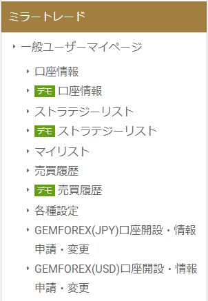 ゲムフォレックスのミラートレード登録が完了すると、マイページのメニューに「ミラートレード」というメニューが表示される