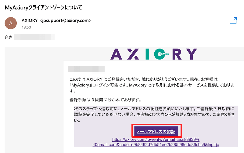 アキシオリーのアカウント登録(メールアドレスの認証)