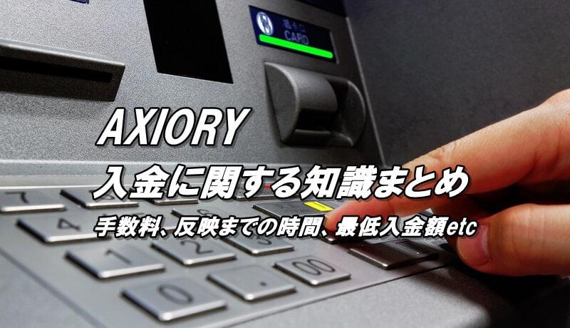 アキシオリー入金まとめ!入金手数料、入金方法、最低入金額、入金にかかる時間(日数)